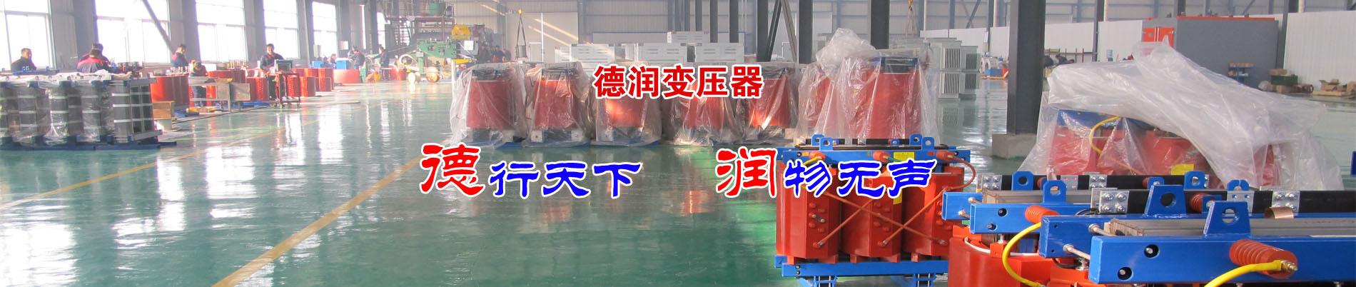 洛阳干式变压器厂