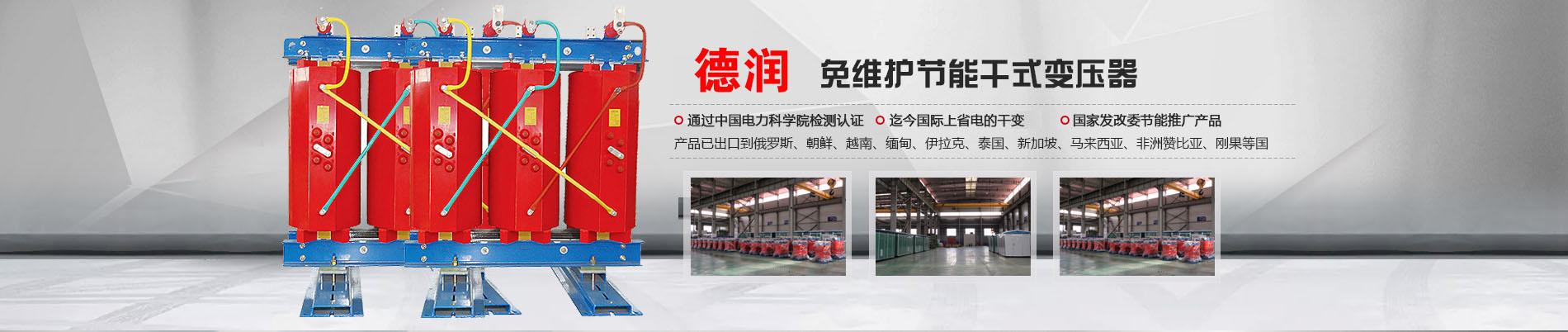 洛阳干式变压器厂家